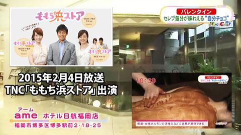 2015年2月4日放送                                                     TNC「ももち浜ストア」出演
