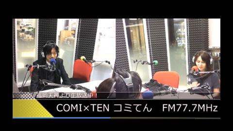 FM放送局『コミュニティラジオ天神』 出演