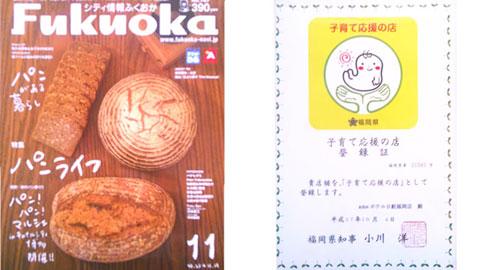 シティ福岡※ameは子育て応援の店です