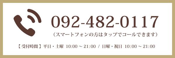 092-482-0117