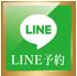LINEでのご予約・ご相談