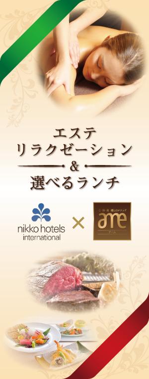 ホテル日航福岡のランチ&エステもギフト券