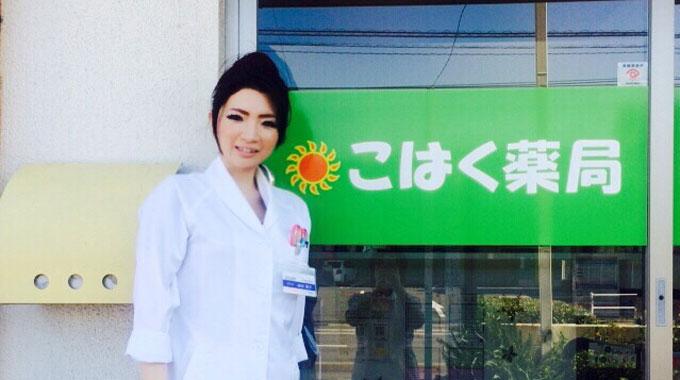 こはく薬局 益田聖子先生