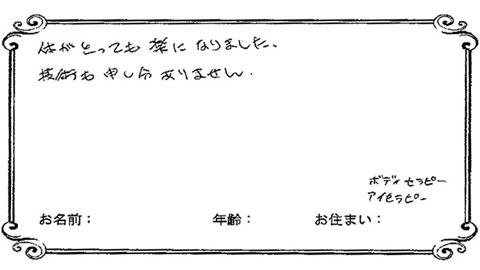 お客様の声アンケート10