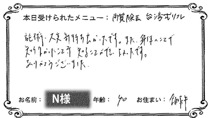 jirei_31
