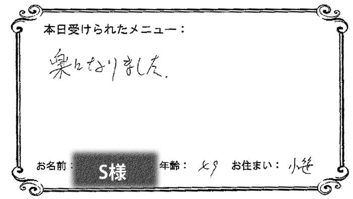 jirei_88